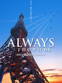 ALWAYS三丁目の夕日'642.jpg