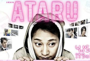 ATARU9b.jpg