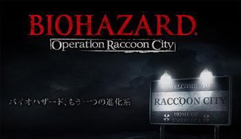 バイオハザード オペレーション・ラクーンシティ.jpg