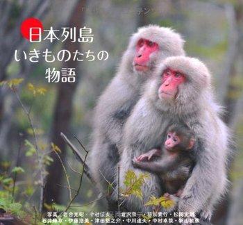 日本列島 いきものたちの物語.jpg