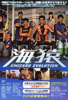 海猿 UMIZARU EVOLUTION 001.jpg