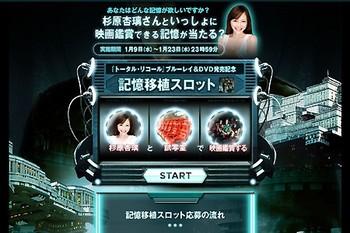 記憶移植スロットTwitterキャンペーン001l.jpg