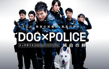 DOG×POLICE 純白の絆.jpg