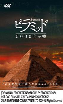 ピラミッド 5000年の嘘.jpg