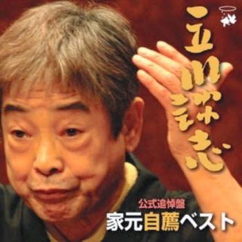 立川談志25.jpg