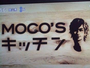 MOCO'Sキッチンn144.JPG