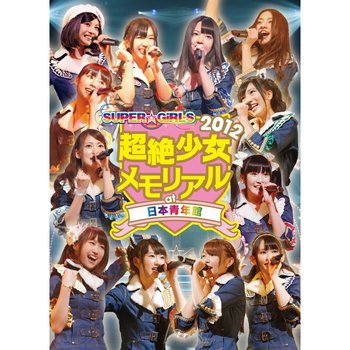 SUPER☆GiRLS3.jpg